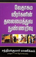 Leadership Insights From the Heroes of the Bible (Tamil) Paperback