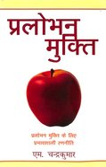 Overcoming Temptation (Hindi) Paperback