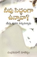 Are You Ready (Tamil) Paperback