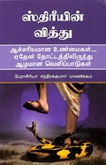 Seed of the Woman (Tamil) Paperback