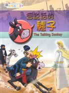 The Talking Donkey (Chinese/English) (Bible Animal Tales Series) Paperback