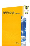 Rcuv Revised Chinese Union New Testament With Psalms & Proverbs Shangti Edition Traditional Script Colourful Paperback