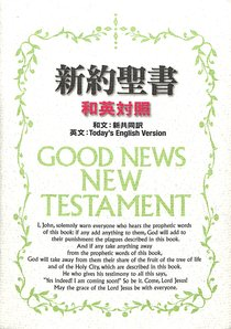 good news new testament tev