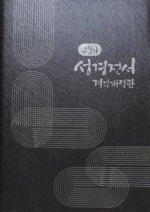 Korean Large Print
