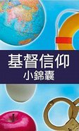 Christianity: A Pocket Guide (Traditional Chinese Simplified) Booklet