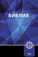 Nrt Russian Bible Hardback