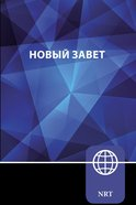 Nrt Russian New Testament Paperback