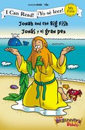 Yo Se Leer! Jonas Y El Gran Pez (Jonah and the Big Fish) (My First I Can Read/beginner's Bible Series) Paperback