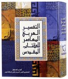 Arabic Contemporary Commentary Hardback