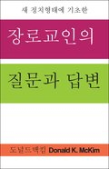 Presbyterian Questions, Presbyterian Answers, Korean Edition eBook