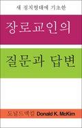 Presbyterian Questions, Presbyterian Answers, Korean Edition eBook