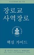 The Presbyterian Ruling Elder, Korean Edition eBook
