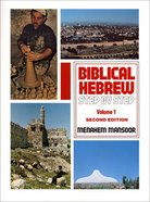 Biblical Hebrew Step By Step (Vol 1) Paperback