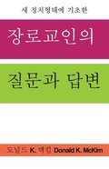 Presbyterian Questions, Presbyterian Answers (Korean Edition) Paperback