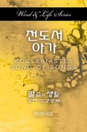 Ecclesiastes-Song of Songs (Korean) (Word & Life Series) Paperback