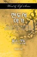 Ecclesiastes-Song of Songs (Korean) (Word & Life Series) Paperback