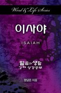 Isaiah (Korean) (Word & Life Series) Paperback