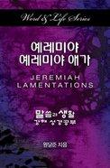 Jeremiah-Lamentations (Korean) (Word & Life Series) Paperback