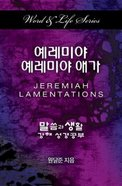 Jeremiah-Lamentations (Korean) (Word & Life Series) Paperback