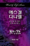 Ezekiel-Daniel (Korean) (Word & Life Series) Paperback