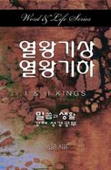 1 & 2 Kings (Korean) (Word And Life Foreign Series) Paperback
