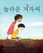 The Marvelous Mustard Seed (Korean Edition) Paperback