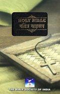 Hindi/English Diglot Bible Vinyl