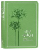 Korean Rnksv/English GNB Parallel Bible (New Korean Standard Version) Imitation Leather