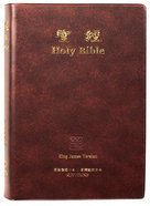 Cunp/Kjv Chinese/English Parallel Bible Brown Vinyl