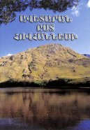 Armenian Gospel According to John (Black Letter Edition) (Eastern) Paperback