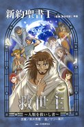 Manga #01: Messiah (Japanese) (#1 in Manga Books For Teens Series)