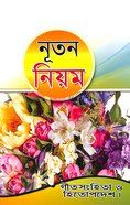 Bengali New Testament With Psalms and Proverbs