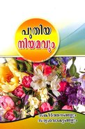 Malayalam New Testament With Psalms and Proverbs Paperback