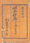 Korean Gospel of Luke Paperback
