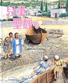 Chinese Children's Bible (Vol 2) Hardback