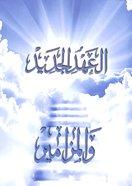 Arabic New Van Dyke Bible New Testament and Psalms 330 Paperback