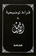 Msa Arabic New Testament Bible Paperback