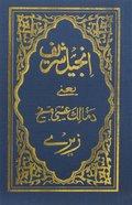 Pashto New Testament Afganistan Paperback