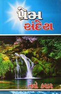 Gujarati New Testament (Black Letter Edition) Paperback