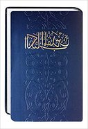Arabic Bible New Van Dyke Traditional Translation (10th Edition) Hardback