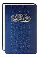 Arabic Bible New Van Dyck Traditional Translation (10th Edition) Hardback