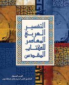 Arabic Contemporary Commentary