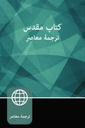 Farsi Bible (Persian) Paperback