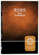 Ccb/Niv Chinese/English Bilingual New Testament Paperback