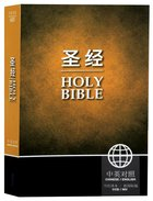 Ccb/Niv Chinese/English Bilingual Bible Simplified Text Yellow/Black (Black Letter Edition) Paperback