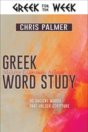 Greek Word Study eBook