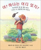 Who Counts?: 100 Sheep, 10 Coins, and 2 Sons (Korean Edition) Paperback