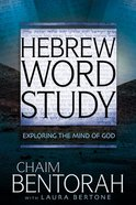 Hebrew Word Study: Exploring the Mind of God Hardback