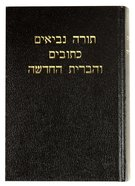 Hebrew Bible Ginsberg Delitzsch (Black Letter Edition) Hardback