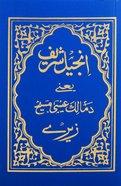 Pashto New Testament (Afghanistan) Paperback